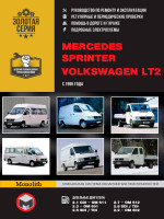 Mercedes Sprinter / Volkswagen LT 2 (Мерседес Спринтер / Фольксваген ЛТ 2). Руководство по ремонту, инструкция по эксплуатации. Модели с 1995 года выпуска, оборудованные дизельными двигателями.