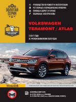 Volkswagen Teramont / Atlas (Фольксваген Терамонт / Атлас). Руководство по ремонту, инструкция по эксплуатации. Модели с 2017 года выпуска (+ обновления 2020 г.), оборудованные бензиновыми двигателями