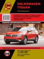 Volkswagen Tiguan (Фольксваген Тигуан). Руководство по ремонту, инструкция по эксплуатации. Модели с 2016 года выпуска, оборудованные бензиновыми и дизельными двигателями