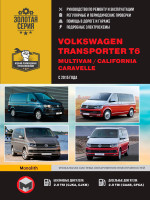 Руководство по ремонту и эксплуатации VW Transporter T6 / Caravelle / Multivan / California