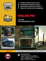 Volvo FH (Вольво ФХ). Руководство по ремонту, инструкция по эксплуатации в 2-х томах. Модели с 2012 года выпуска  (+ обновление 2016 года), оборудованные дизельными двигателями