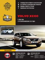 Volvo XC60 (Вольво ХС60). Руководство по ремонту, инструкция по эксплуатации. Модели с 2008 года выпуска, оборудованные бензиновыми и дизельными двигателями