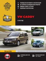 VW Caddy (Фольксваген Кадди). Руководство по ремонту, инструкция по эксплуатации. Модели с 2010 года выпуска, оборудованные бензиновыми и дизельными двигателями.