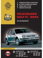 Volkswagen Golf IV / Bora (Фольксваген Гольф 4 / Бора). Руководство по ремонту, инструкция по эксплуатации. Модели с 2001 по 2003 год выпуска, оборудованные бензиновыми и дизельными двигателями