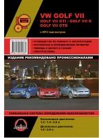VW Golf 7 (Фольксваген Гольф 7). Руководство по ремонту, инструкция по эксплуатации. Модели с 2012 года выпуска, оборудованные бензиновыми и дизельными двигателями.