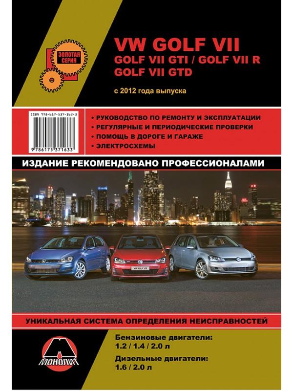 инструкция по эксплуатации гольф 7