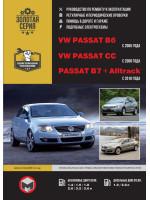 Volkswagen Passat B6 / B7 / CC (Фольксваген Пассат Б6 / Б7 / ЦЦ). Руководство по ремонту, инструкция по эксплуатации. Модели с 2005 (Б6), 2008 (CC) и 2010 (Б7) годов выпуска, оборудованные бензиновыми и дизельными двигателями