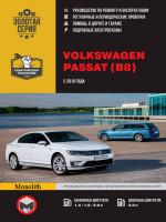 Volkswagen Passat В8 (Фольксваген Пассат Б8). Руководство по ремонту, инструкция по эксплуатации. Модели с 2015 года выпуска, оборудованные бензиновыми и дизельными двигателями