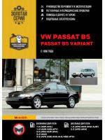 Volkswagen Passat В5 / Passat B5 Variant (Фольксваген Пассат Б5 / Пассат Б5 Вариант). Руководство по ремонту, инструкция по эксплуатации. Модели с 1996 года выпуска, оборудованные бензиновыми и дизельными двигателями