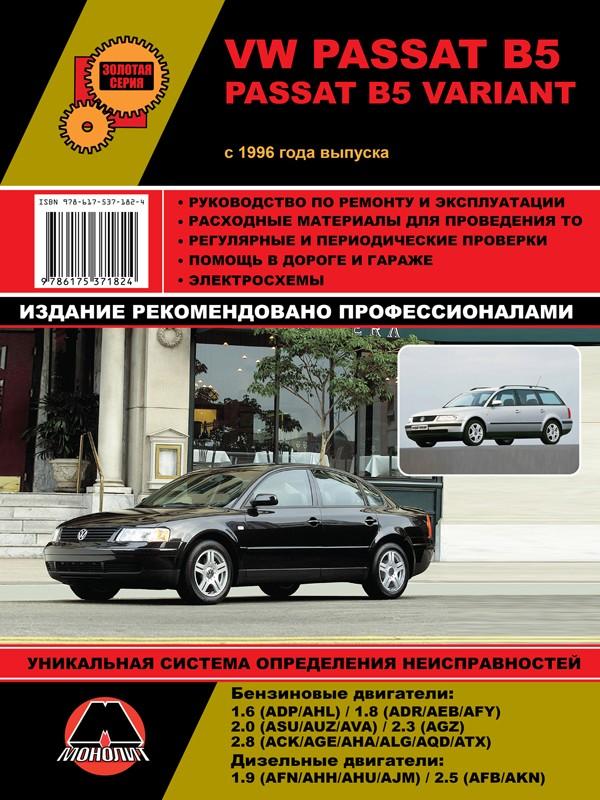 Инструкция по эксплуатации автомобиля фольксваген пассат