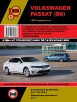 Руководство по ремонту и эксплуатации Volkswagen Passat В8