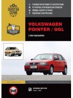 Volkswagen Pointer / Gol (Фольксваген Поинтер / Гол). Руководство по ремонту, инструкция по эксплуатации. Модели с 2003 года выпуска, оборудованные бензиновыми двигателями