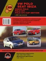 Volkswagen Polo / Cross Polo / Seat Ibiza (Фольксваген Поло / Кросс Поло / Сеат Ибица). Руководство по ремонту, инструкция по эксплуатации. Модели с 2005 года выпуска, оборудованные бензиновыми и дизельными двигателями