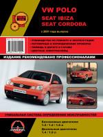 VW Polo / Seat Ibiza / Cordoba (Вольксваген Поло / Сеат Ибиза / Сеат Кордоба). Руководство по ремонту, инструкция по эксплуатации. Модели с 2001 года выпуска, оборудованные бензиновыми и дизельными двигателями