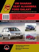 VW Sharan / Ford Galaxy / Seat Alhambra (Фольксваген Шаран / Форд Галакси / Сеат Альхамбра). Руководство по ремонту, инструкция по эксплуатации. Модели с 2000 года выпуска (+ рестайлинг 2004), оборудованные бензиновыми и дизельными двигателями.