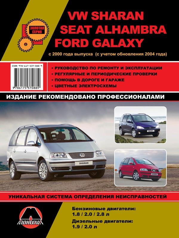 руководство ford galaxy