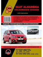 Volkswagen Sharan / Seat Alhambra  (Фольксваген Шаран / Сеат Альхамбра). Руководство по ремонту, инструкция по эксплуатации. Модели с 2010 года выпуска, оборудованные бензиновыми и дизельными двигателями