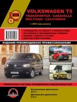 VW T5 Transporter / Caravelle / Multivan / California (Фольксваген Т5 Транспортер / Каравелла / Мультивен / Калифорния). Руководство по ремонту, инструкция по эксплуатации. Модели с 2009 года выпуска, оборудованные бензиновыми и дизельными двигателями.