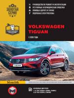 Volkswagen Tiguan (Фольксваген Тигуан). Руководство по ремонту, инструкция по эксплуатации. Модели с 2020 года выпуска, оборудованные бензиновыми двигателями