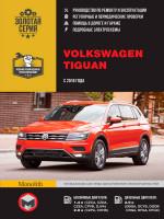 Руководство по ремонту и эксплуатации VW Tiguan