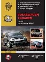 Volkswagen Touareg (Фольксваген Туарег). Руководство по ремонту, инструкция по эксплуатации. Модели с 2002 года выпуска (рестайлинг 2006 г.), оборудованные бензиновыми и дизельными двигателями
