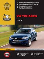 Volkswagen Touareg (Фольксваген Туарег). Руководство по ремонту, инструкция по эксплуатации. Модели с 2010 года выпуска, оборудованные бензиновыми, дизельными и гибридными двигателями.