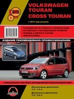 Volkswagen Touran / Cross Touran (Фольксваген Туран / Кросс Туран). Руководство по ремонту, инструкция по эксплуатации. Модели с 2010 года выпуска, оборудованные бензиновыми и дизельными двигателями
