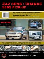 ZAZ Chance / ZAZ Sens / ZAZ Sens Pick-Up (ЗАЗ Шанс / ЗАЗ Сенс / ЗАЗ Сенс Пикап). Руководство по ремонту в цветных фотографиях, инструкция по эксплуатации. Модели оборудованные бензиновыми двигателями