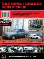 ZAZ Chance / ZAZ Sens / ZAZ Sens Pick-Up (ЗАЗ Шанс / ЗАЗ Сенс / ЗАЗ Сенс Пикап). Руководство по ремонту в фотографиях, инструкция по эксплуатации. Модели оборудованные бензиновыми двигателями