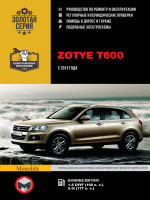 Zotye T600 (Зоти Т600). Руководство по ремонту, инструкция по эксплуатации. Модели с 2013 года выпуска, оборудованные бензиновыми двигателями