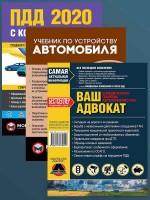 Комплект Ваш адвокат. Юридическая помощь автомобилистам Украины + Учебник по устройству автомобиля + ПДД Украины 2020 с комментариями