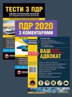 Комплект Правила дорожнього руху України 2020 (ПДР 2020) з коментарями та ілюстраціями + Тести ПДР  + Ваш Адвокат