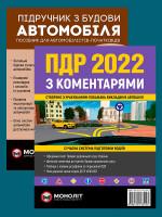 Комплект Правила дорожнього руху України 2022 (ПДР 2022) з коментарями та ілюстраціями + Підручник з будови автомобіля