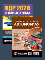 Комплект Правила дорожнього руху України 2020 (ПДР 2020) з коментарями та ілюстраціями + Учебник по устройству автомобиля