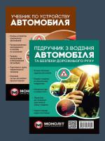 Комплект Учебник по устройству автомобиля + Підручник з водіння автомобіля