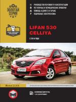 Lifan 530 / Celliya (Лифан 530 / Селия). Руководство по ремонту, инструкция по эксплуатации. Модели с 2014 года выпуска, оборудованные бензиновыми двигателями