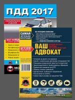 """Акция!!! Комплект """"В помощь водителю"""" (ПДД Украины 2017 + Ваш адвокат) на русском языке"""
