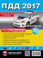 Правила дорожного движения Украины 2017 в иллюстрациях на русском языке