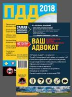 """Акция!!! Комплект """"В помощь водителю"""" (ПДД Украины 2018 + Ваш адвокат) на русском языке"""