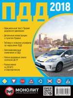 Правила дорожного движения Украины 2018 в иллюстрациях на русском языке