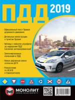 Правила дорожного движения Украины 2019 в иллюстрациях на русском языке