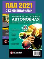 Комплект Правила дорожного движения Украины 2021 (ПДД 2021) с комментариями и иллюстрациями + Учебник по вождению автомобиля