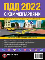 Правила дорожного движения Украины 2021 (ПДД 2021 Украины) с комментариями и иллюстрациями (на рус. языке)