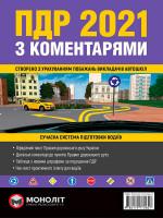 Правила дорожнього руху України 2021 (ПДР 2021 України) з коментарями та ілюстраціями (укр. мовою)