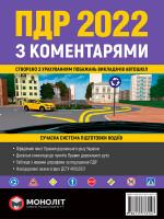 Правила дорожнього руху України 2022 (ПДР 2022 України) з коментарями та ілюстраціями (укр. мовою)