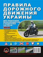 Правила дорожного движения для пешеходов, водителей скутеров и велосипедистов 2011 (Украина)