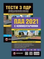 Комплект Правила дорожного движения Украины 2021 (ПДД 2021) с комментариями и иллюстрациями + Тести ПДР