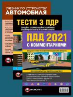 Комплект Правила дорожного движения Украины 2021 (ПДД 2021) с комментариями и иллюстрациями + Тести ПДР + Учебник по устройству автомобиля