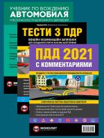 Комплект Правила дорожного движения Украины 2021 (ПДД 2021) с комментариями и иллюстрациями + Тести ПДР + Учебник по вождению автомобиля