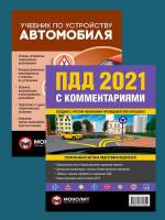 Комплект Правила дорожного движения Украины 2021 (ПДД 2021) с комментариями и иллюстрациями + Учебник по устройству автомобиля